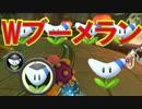 【マリオカート8DX】上手くなりたいマリオカート8DX #148【実況プレイ】