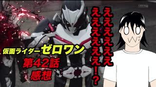 【感想動画】 仮面ライダーゼロワン 第42