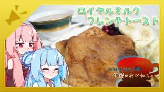【紅茶日和】午後の茜茶 ミルクティーで作るフレンチトースト for夏の食パン祭り