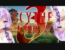 【SCYTHE - 大鎌戦役 -】 All you need is Win! part3 【プレイ動画】