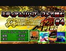 【DDRA20+】ミディアムリバブーストで踏むA20PLUS #04【ゆっくり実況】