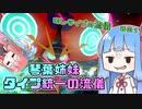 【ポケモン剣盾】琴葉姉妹 タイプ統一の流儀【むしタイプの流儀その1】