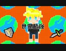 【鏡音レン】最強HERO宣言!【オリジナル】
