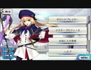 【FGO5周年】「アルトリア・キャスター」マイルームボイスまとめ【Fate/Grand Order~under the same sky~】