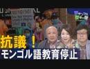 【南モンゴル草原の風 #32】中国による「モンゴル語教育停止」に数千人が抗議![R2/8/10]