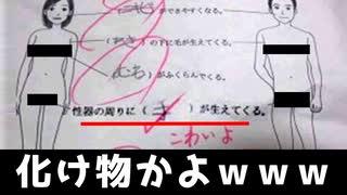【衝撃】テストの珍回答がツッコミどころ