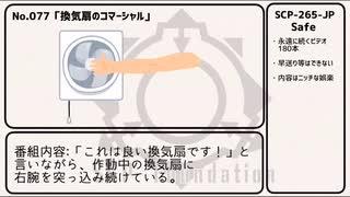 【ゆっくり】SCP-265-JP「無限ビデオ」【
