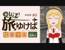 クイズ!旅ゆけば弦巻マキ【バリ島編 part3 / 最終回】