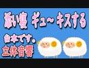 関西弁、寝息入り。彼氏と添い寝するシチュでバイノーラル(...