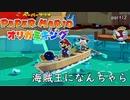 【実況オリガミキング】このまま海賊王になっちゃおうかな? part12【ペーパーマリオ 2日に1回投稿】