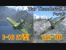 【War Thunder空軍】空戦の時間だ Part43【生声実況・ソ連軍】