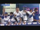 【R02/08/10】横浜DeNAベイスターズ VS 阪神タイガース