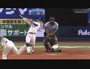 【2020/8/10】対阪神戦 5回裏 佐野のホームラン、四球を選んだ大和で追加点