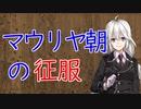 【3分戦史解説】マウリヤ朝の征服【VOICEROID解説】
