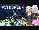 第13位:【ASTRONEER】きずいあすとろにーあ Part1【VOICeVI実況】