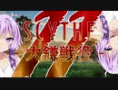 【SCYTHE - 大鎌戦役 -】 All you need is Win! part11 【プレイ動画】