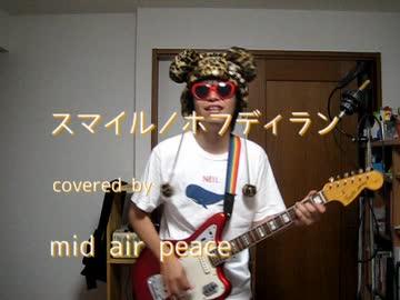 『【cover】スマイル/ホフディラン・森七菜』のサムネイル