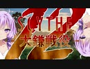 【SCYTHE - 大鎌戦役 -】 All you need is Win! part12 【プレイ動画】