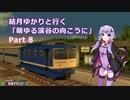 【A列車で行こうPC】結月ゆかりと行く「萌ゆる渓谷の向こうに」 Part8