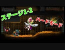 【MAD RAT DEAD】1-2 ハードモード ノーミス オールジャスト S+【プレイ動画】