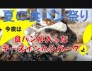 [夏の食パン祭り] 今夜は 食パンが入った チーズインハンバーグよ!73飯目