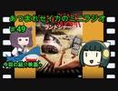 【ランドシャーク】あつまれセイカのミニラジオ#49【ボイロラジオ】