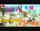【実況】夫婦でマリオカート8DX #1 〜N64世代、カートのカスタマイズからして戸惑う〜