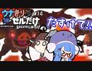 第63位:【BotW】ウナきりゼルだけ!!#14【VOICEROID実況】