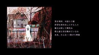 【ヒトク】黒い安息日【UTAUカバー】