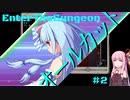 【VOICEROID実況】少し騒がしい琴葉姉妹の迷宮探索#2【EnterTheGungeon】