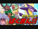 第83位:【実況】ポケモン剣盾でたわむれる 新時代ロックバンド