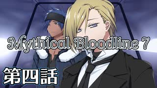 【ゆっくりTRPG】Mythical Bloodline7:絶
