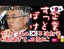 これがムンディールか... 【江戸川 media lab R】お笑い・面白い・楽しい・真面目な海外時事知的エンタメ