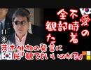 よく時間あるな... 【江戸川 media lab R】お笑い・面白い・楽しい・真面目な海外時事知的エンタメ