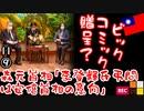透析されてるんですね...強行軍お疲れ様でした 【江戸川 media lab R】お笑い・面白い・楽しい・真面目な海外時事知的エンタメ
