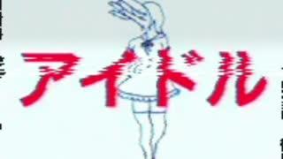 【結月ゆかり】アイドル【螟上?邨ゅo繧】