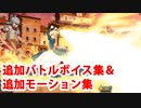 Fate/Grand Order アルトリア・ペンドラゴン 追加バトルボイス&追加モーション集
