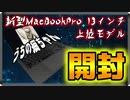 【開封】新型MacBookPro 13インチ 2020 上位モデルついに購入!控えめに言って最高すぎる...。