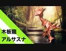 """【折り紙】「木板龍アルサスナ」 15枚【ドラゴン】/【origami】""""Arusasuna Dragon"""" 15 pieces【dragon】"""