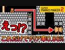 【実況】こんな事出来るなんて凄い発想力w スーパーマリオメーカー2
