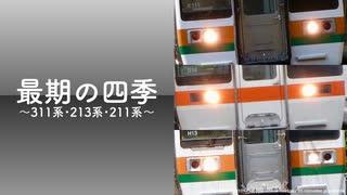 【ビ○ム風?】最期の四季 〜311系・213系・2