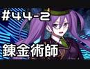 【実況】落ちこぼれ魔術師と7つの異聞帯【Fate/GrandOrder】44日目 part2
