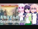 第18位:【StoneHearth:ACE】おねえさんのGreat Hopespring#17
