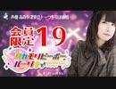 タカモリピーポーパーリナィ 会員限定放送(第19回)