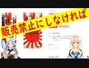 【韓国の反応】正気なのか?韓国のネットショップでカミカゼ商品が販売されている事が発覚…【世界の〇〇にゅーす】