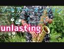 アルトサックスで「unlasting」(ソードアート・オンライン ア...