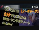 【KH3】 Re Mind 2分で倒せるリミカ・ヤングゼアノート戦 [Lv99/攻撃力140/クリティカル/ノーダメージ/ボス撃破RTA]