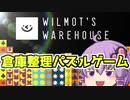 【VOICEROID実況】楽しいインディーズパズルゲーム!!工場で働こう!【Wilmot's Warehouse】
