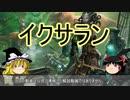 【ゆっくり動画】魔理沙隊長と行く、MTG過去の次元ツアー 第32回 宝探しゲーム「あつまれ 恐竜の森」(イクサラン予習編)