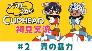 盤遊カップヘッド 実況 Part02